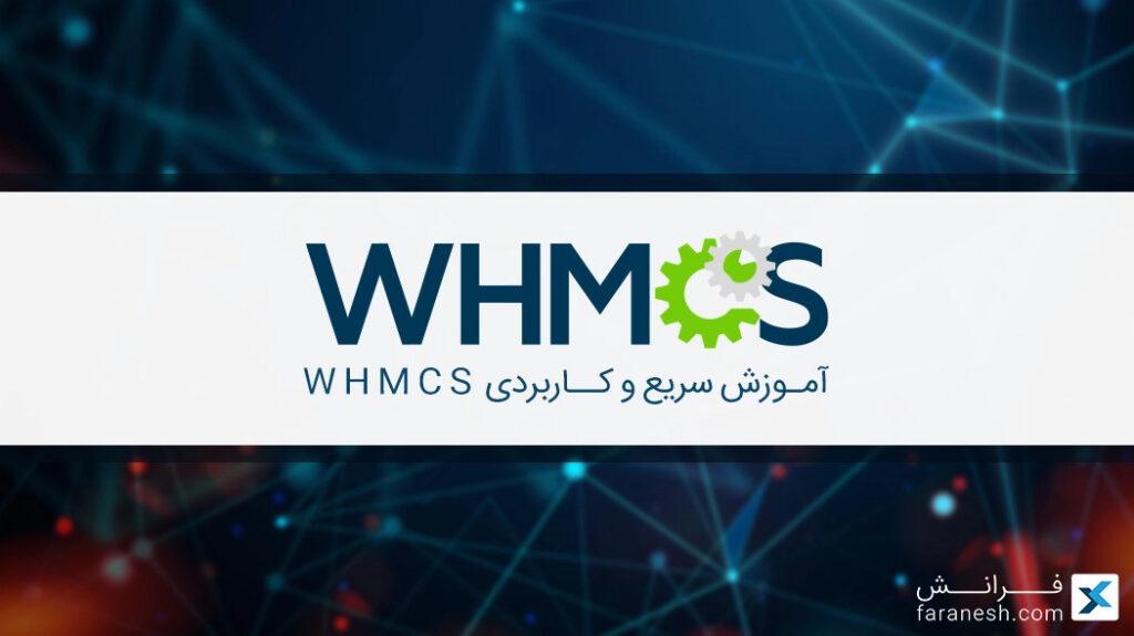دانلود WHMCS